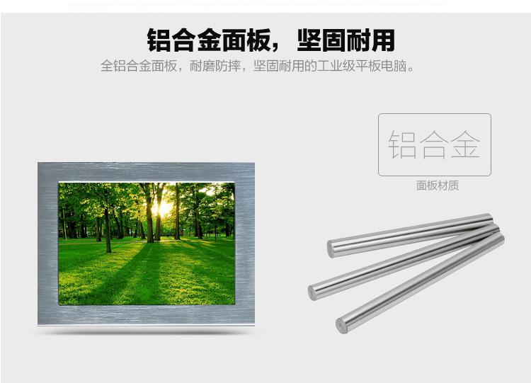 715寸嵌入式工业平板电脑铝合金面板坚固耐用