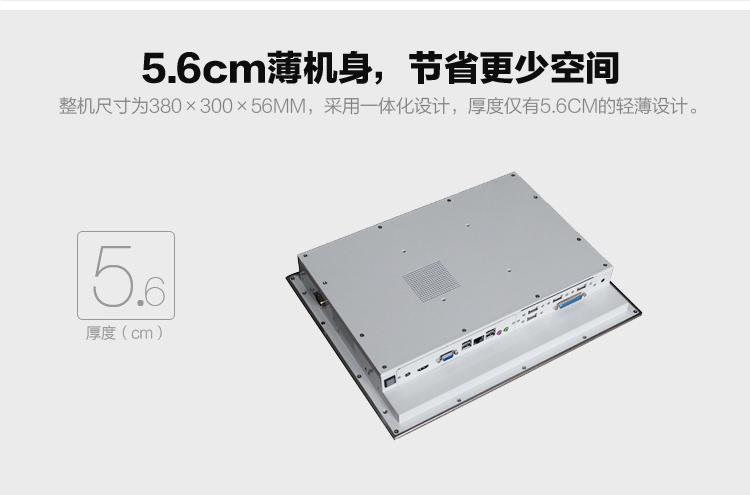 815寸嵌入式工业平板电脑5.6CM薄机身