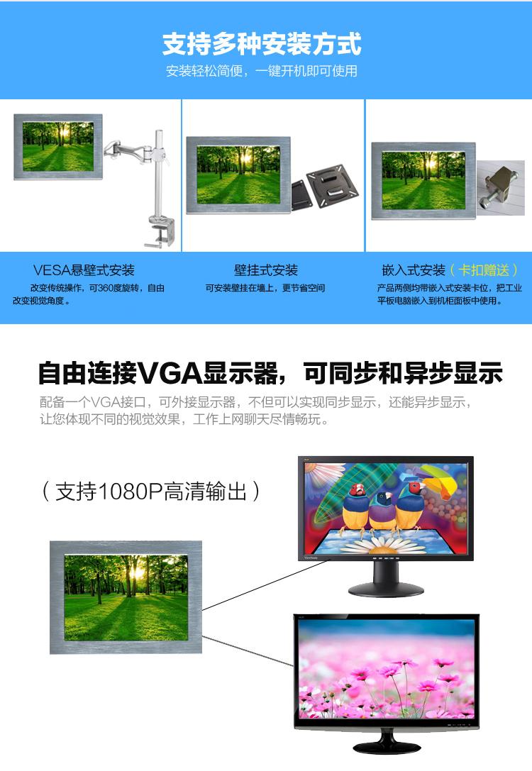 15寸嵌入式工业平板电脑支持多种安装方式
