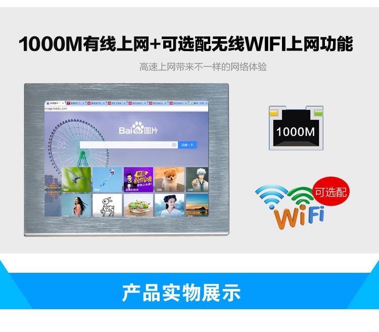 1015寸嵌入式工业平板电脑1000M有线上网