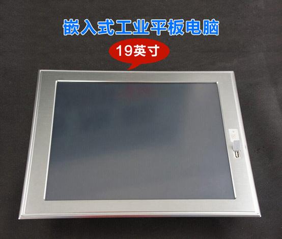 玮盈科技19寸触摸屏工业平板电脑嵌入式电脑1