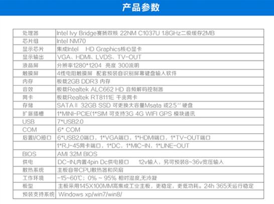 玮盈科技19寸触摸屏工业平板电脑嵌入式电脑2规格参数
