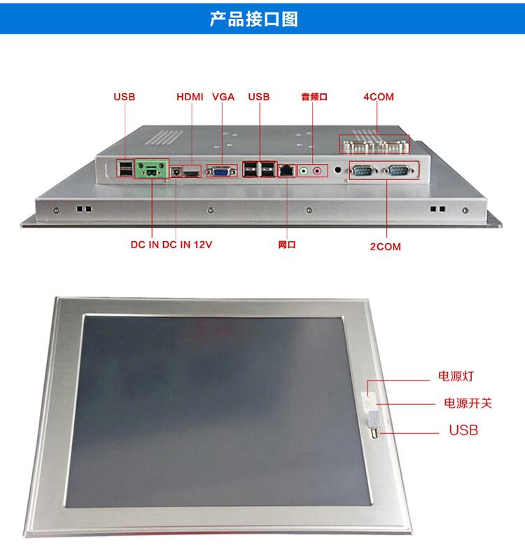 玮盈科技19寸触摸屏工业平板电脑嵌入式电脑产品接口图3