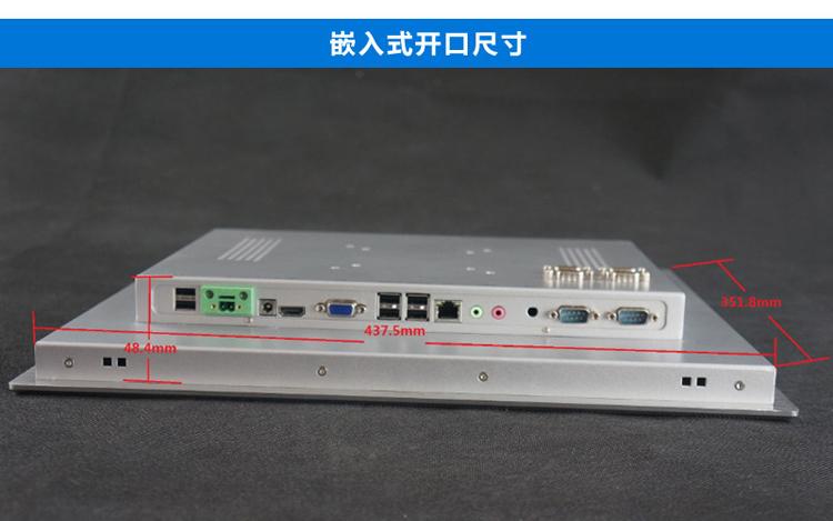 玮盈科技19寸触摸屏工业平板电脑嵌入式电脑开口尺寸4