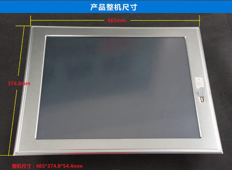 玮盈科技19寸触摸屏工业平板电脑嵌入式电脑整机尺寸5