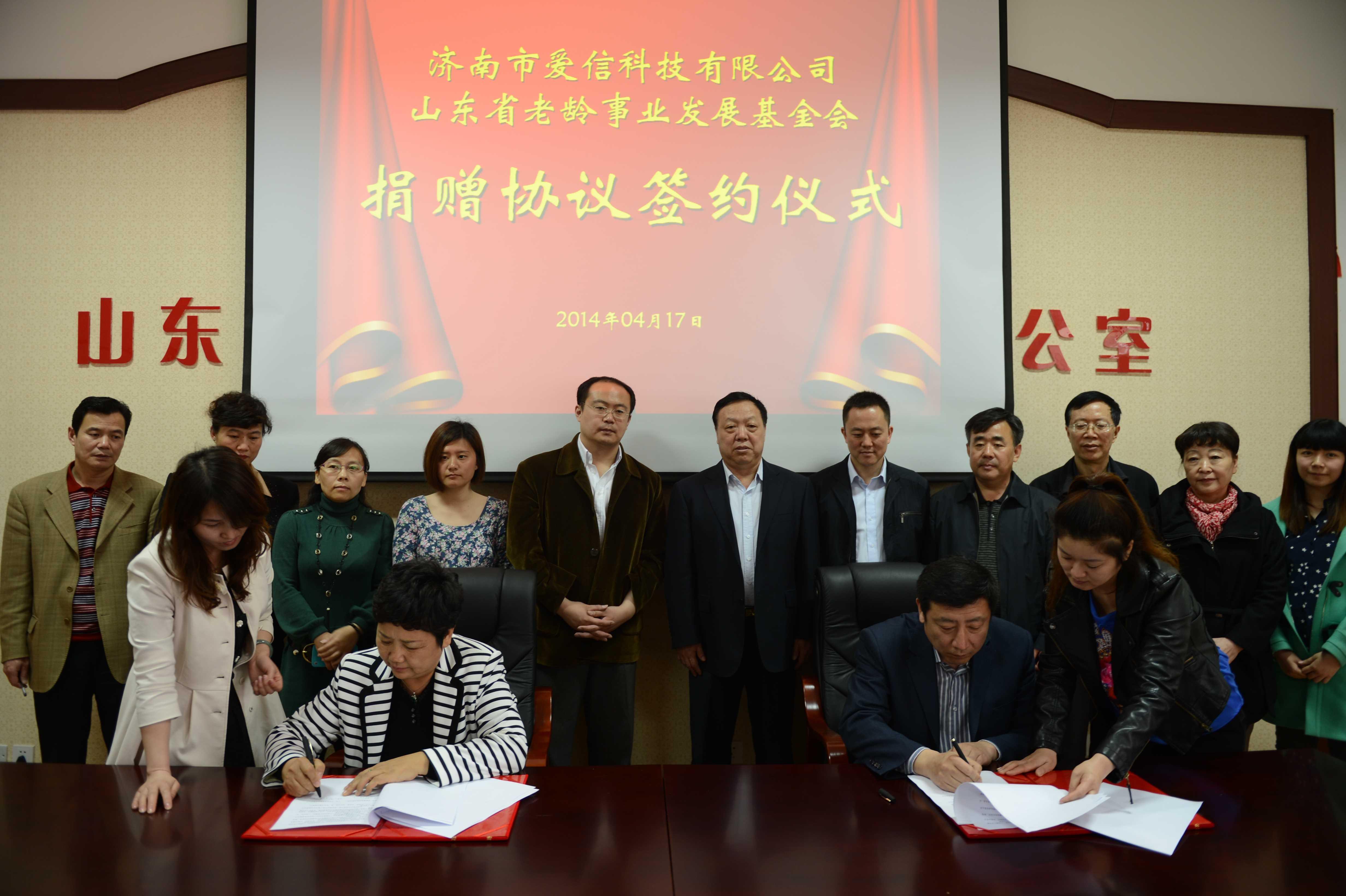 2014年4月17日,ag亚由集团|开户和济南市爱信科技有限公司举行捐赠协议签约仪式。
