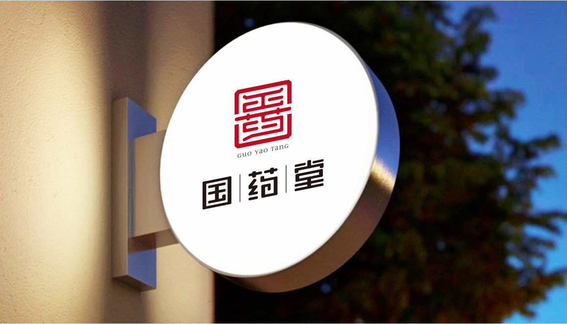 湖南国药堂