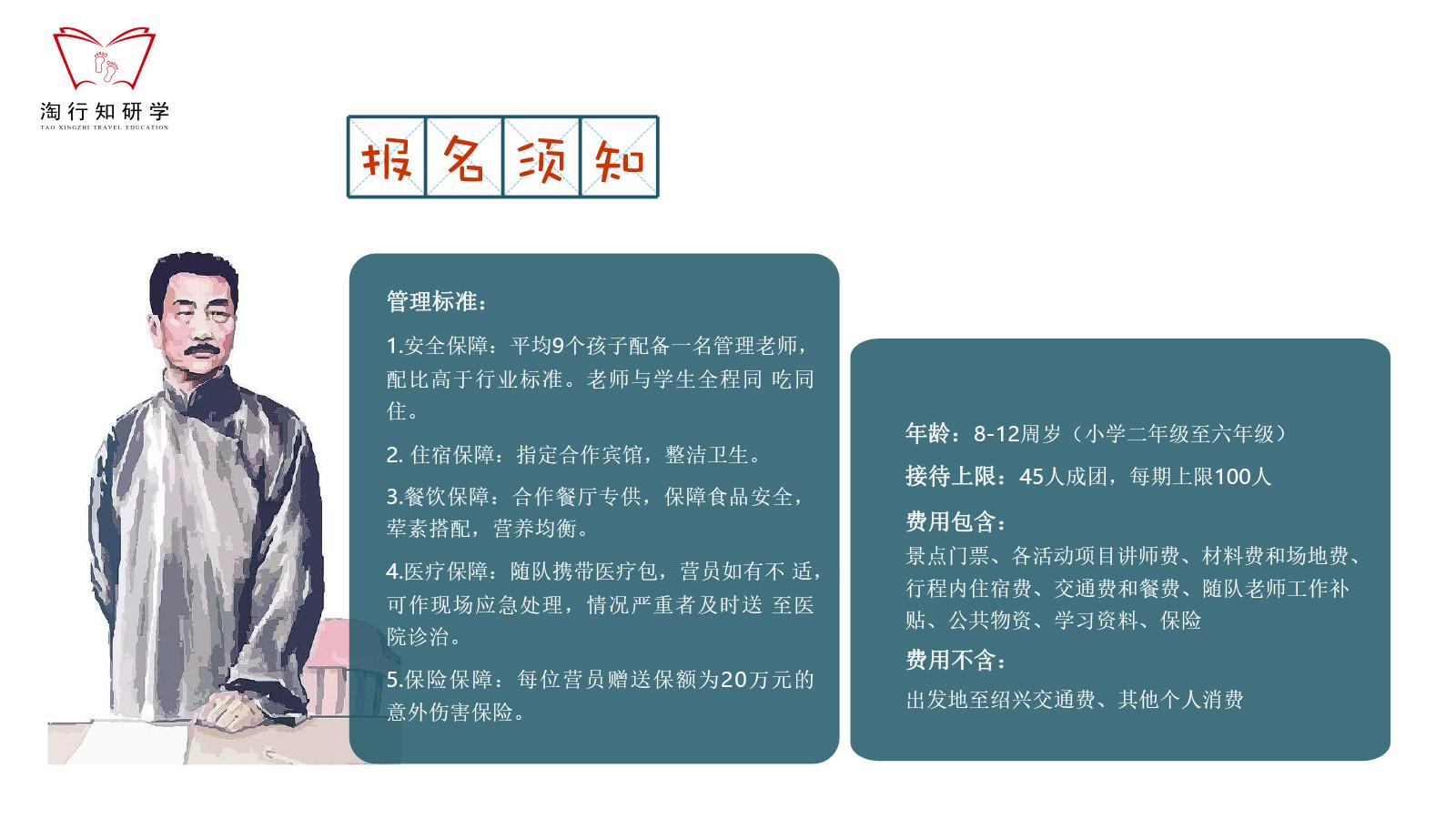 跟着课本游绍兴-鲁迅故里-兰亭-1-12