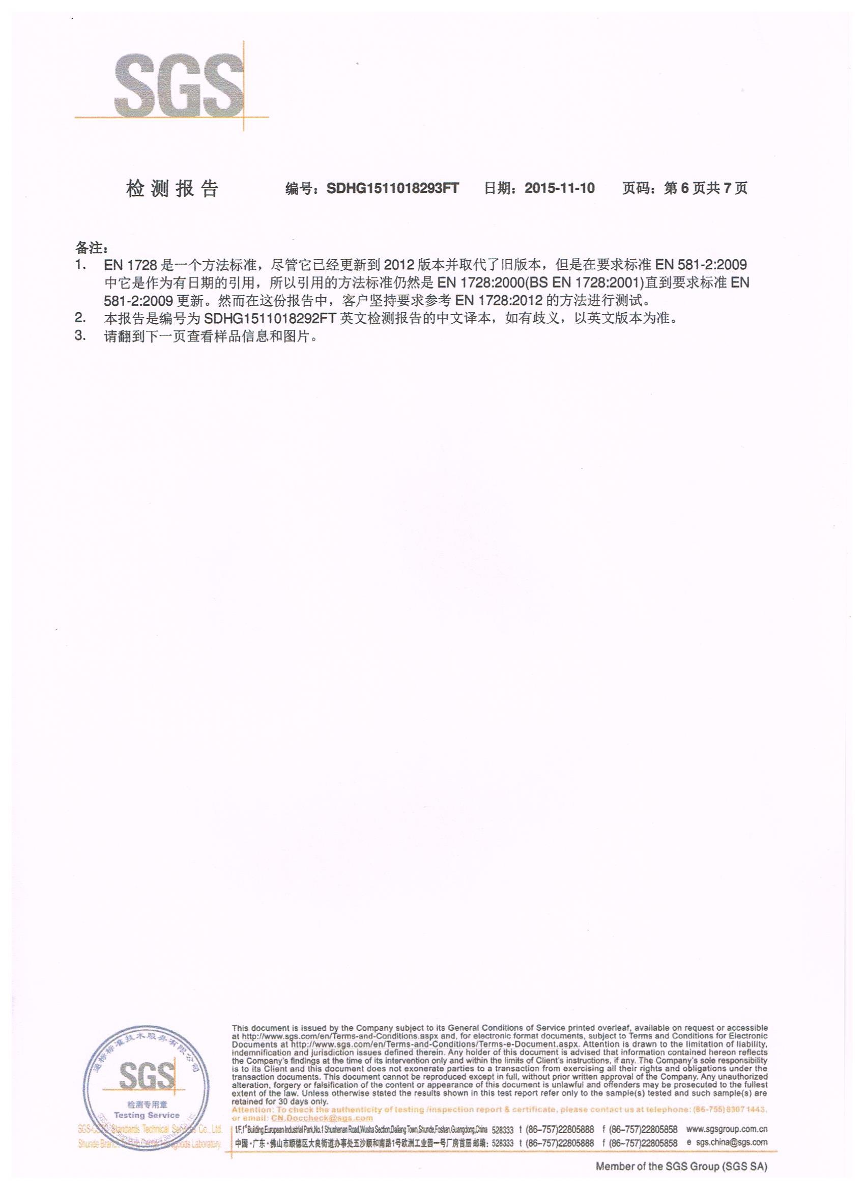 SGS测试中文报告006