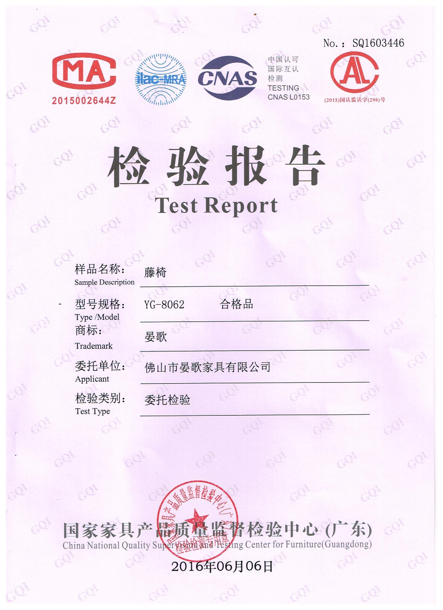 检验报告001
