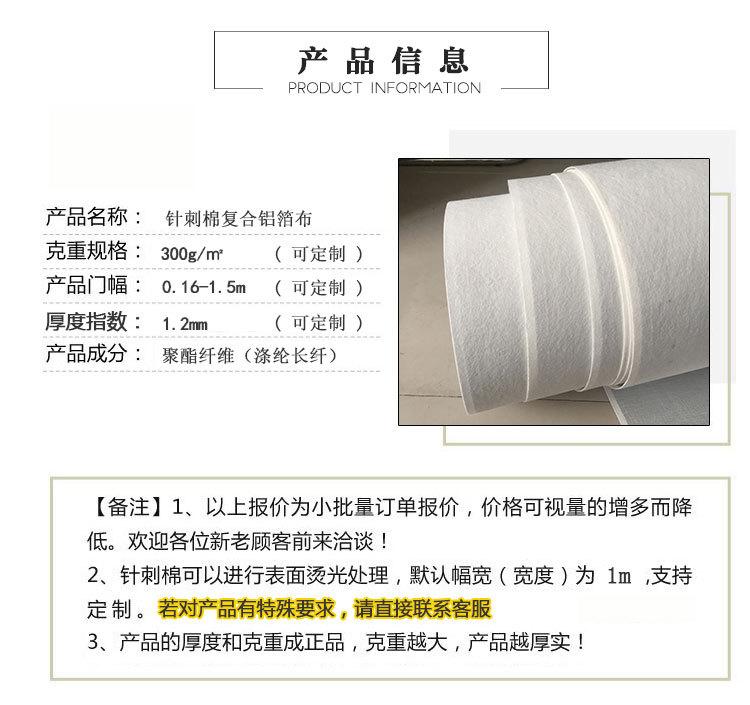针刺棉铝箔布-06