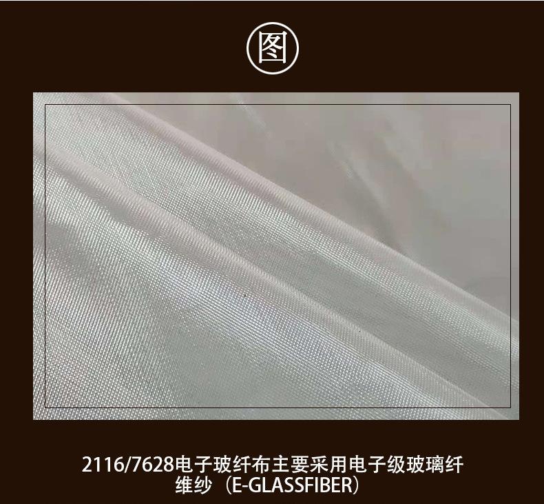 电子玻纤布-04