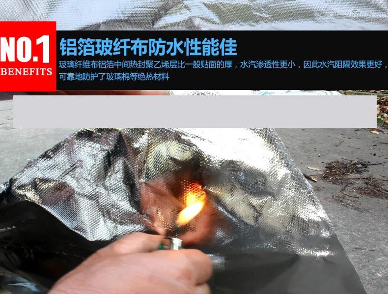 铝箔玻纤布-07