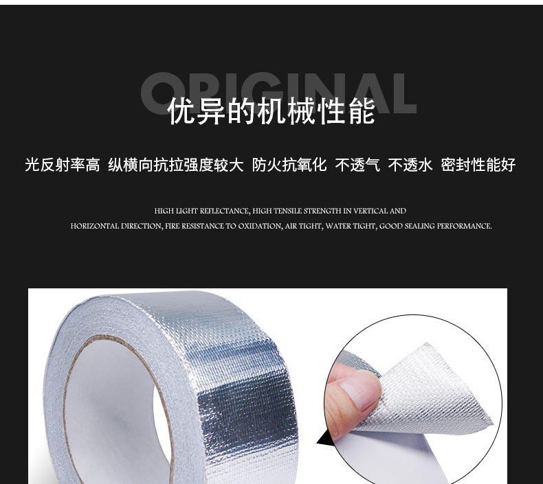 铝箔胶带-05