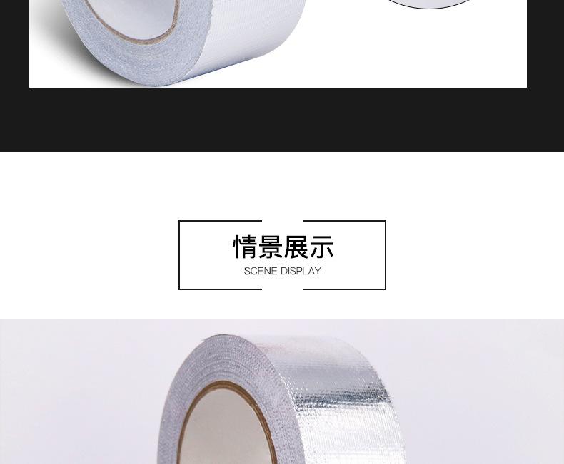 铝箔胶带-06