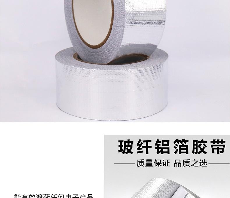 铝箔胶带-07