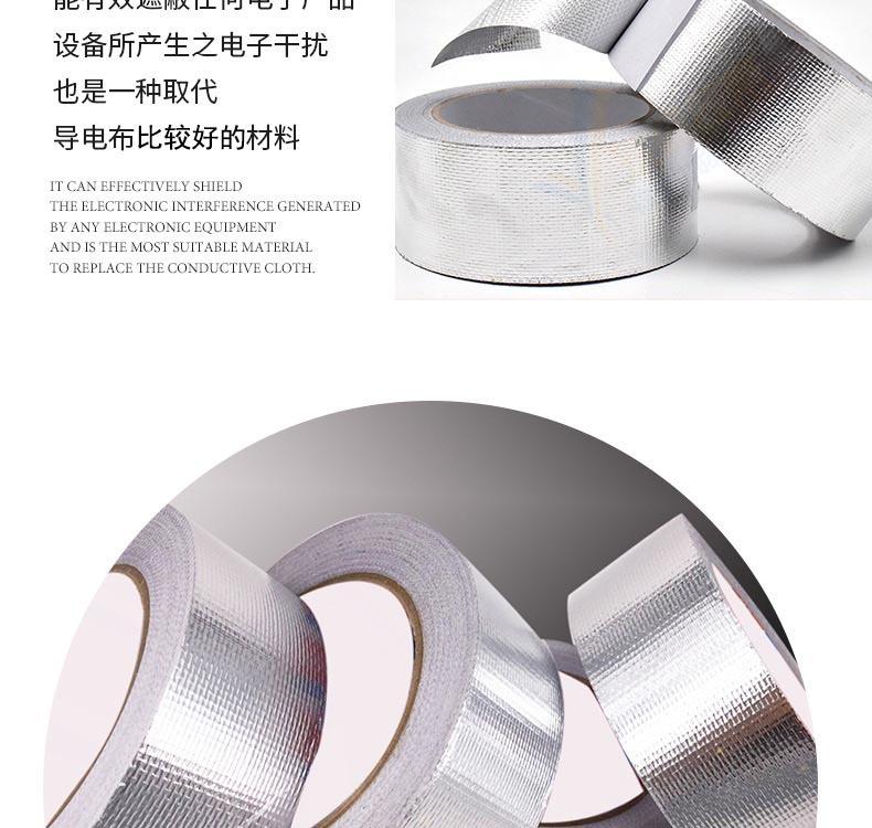 铝箔胶带-08