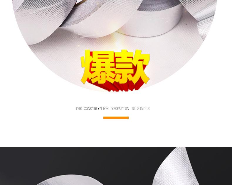 铝箔胶带-09