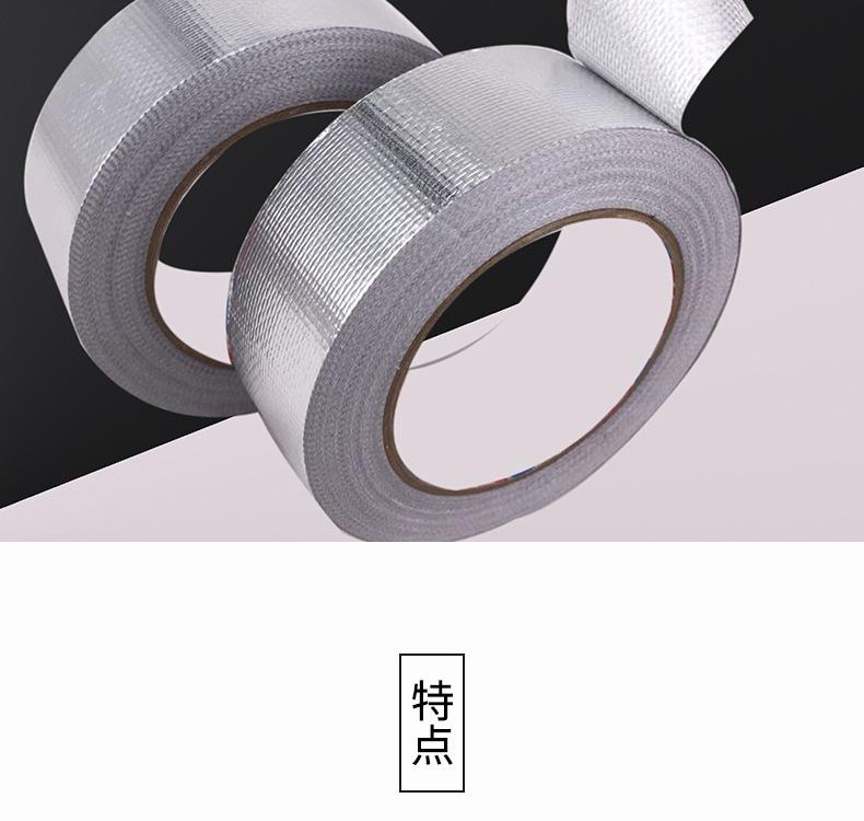 铝箔胶带-10