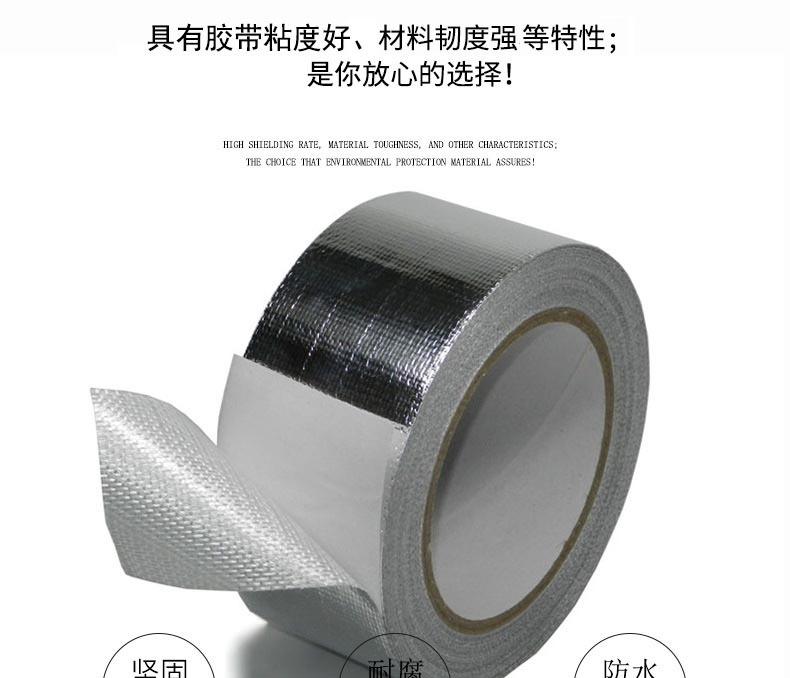 铝箔胶带-11
