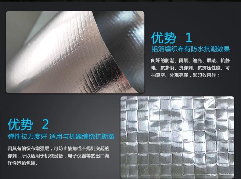 铝箔编织布-06