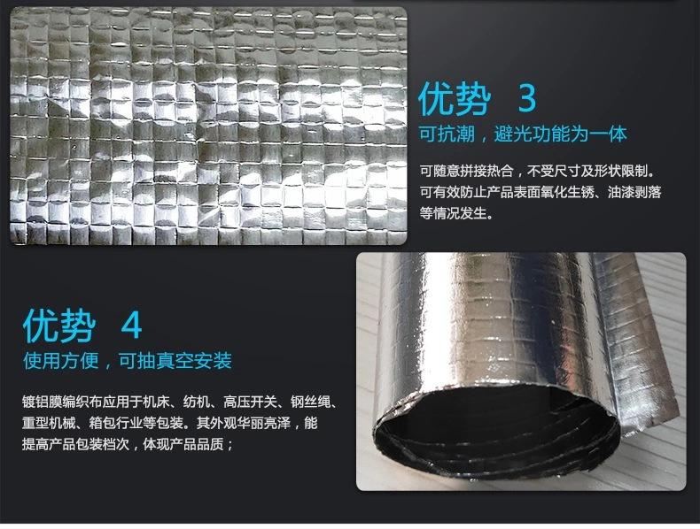 铝箔编织布-07