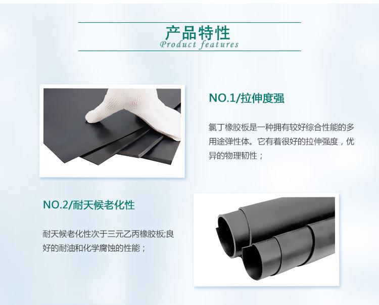 氯丁橡胶板-03