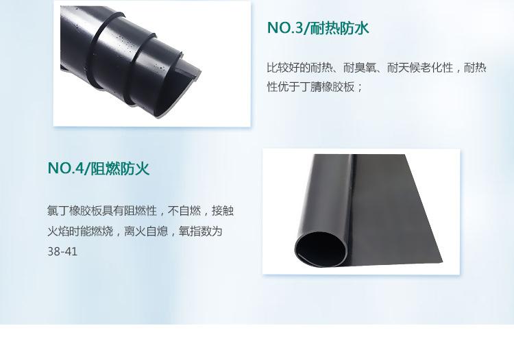 氯丁橡胶板-04