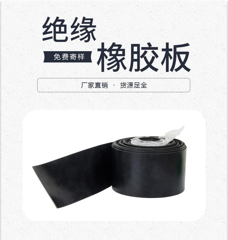 绝缘橡胶板-01
