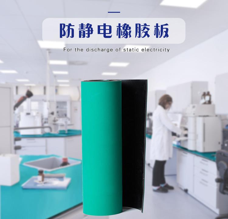 防静电橡胶板-01