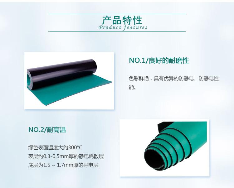 防静电橡胶板-03