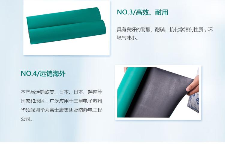 防静电橡胶板-04