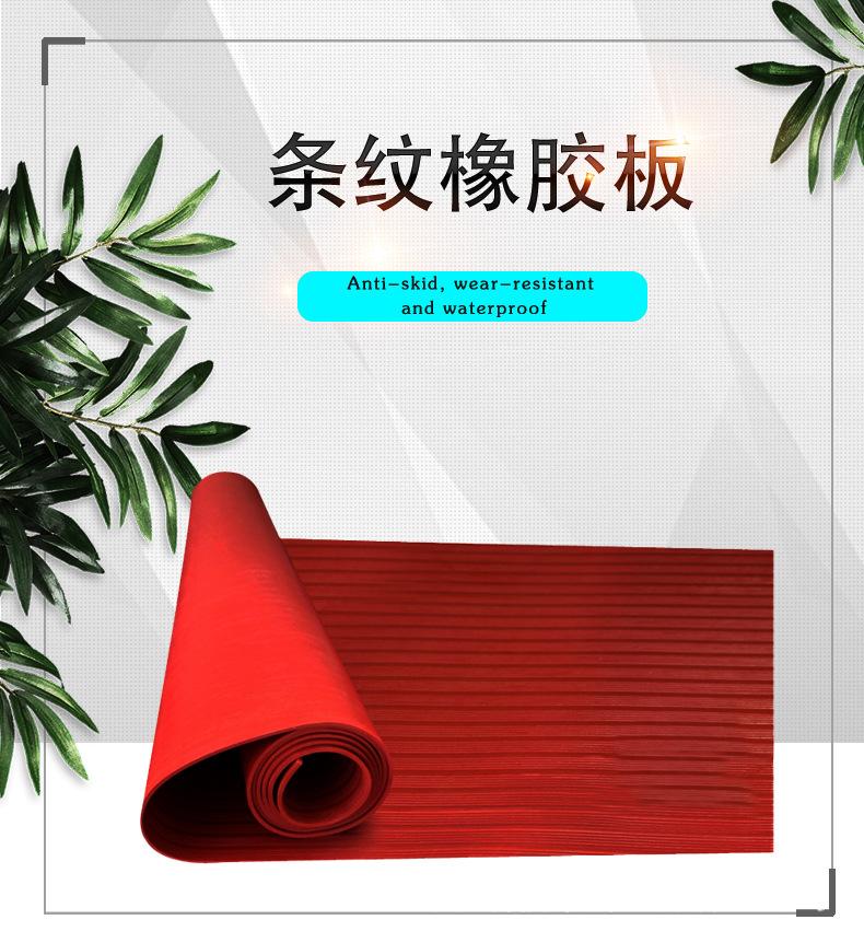 条纹橡胶板-01