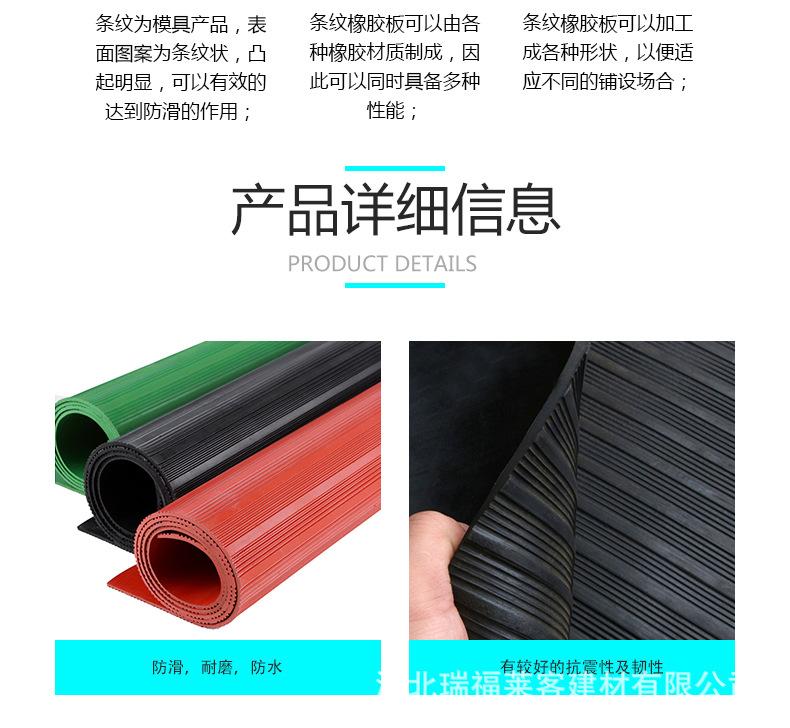 条纹橡胶板-03