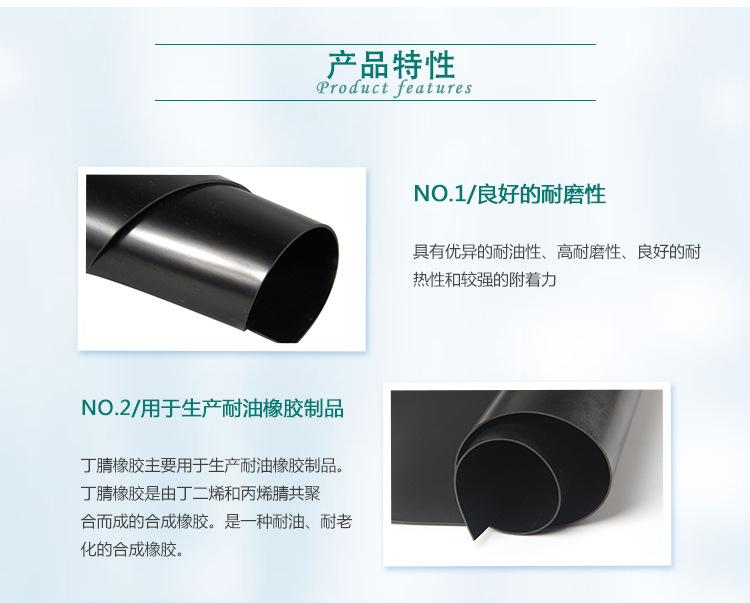 丁腈橡胶板-03