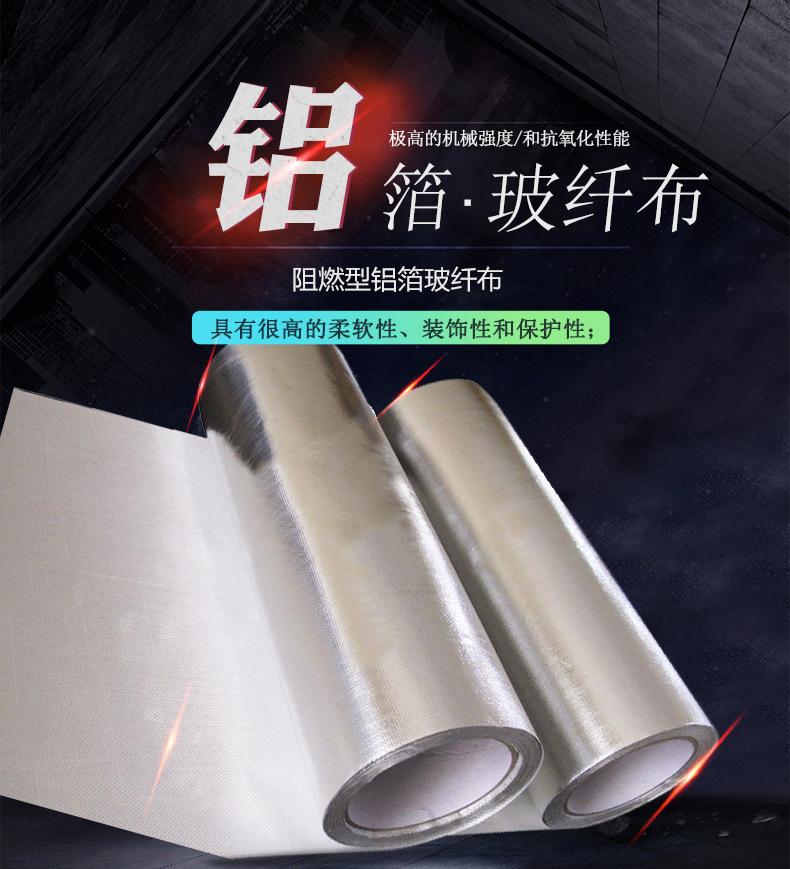 铝箔玻纤布-04