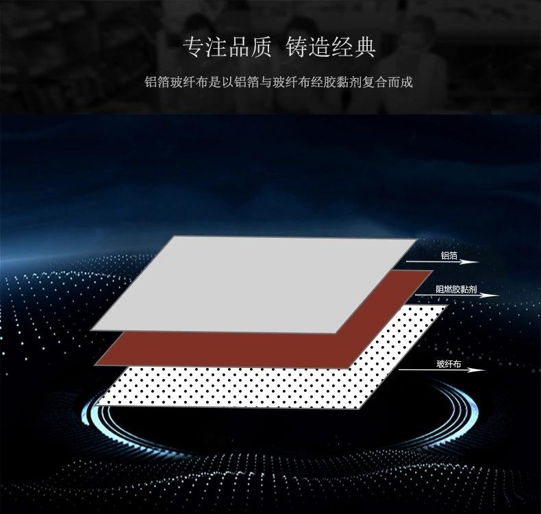 铝箔玻纤布-05