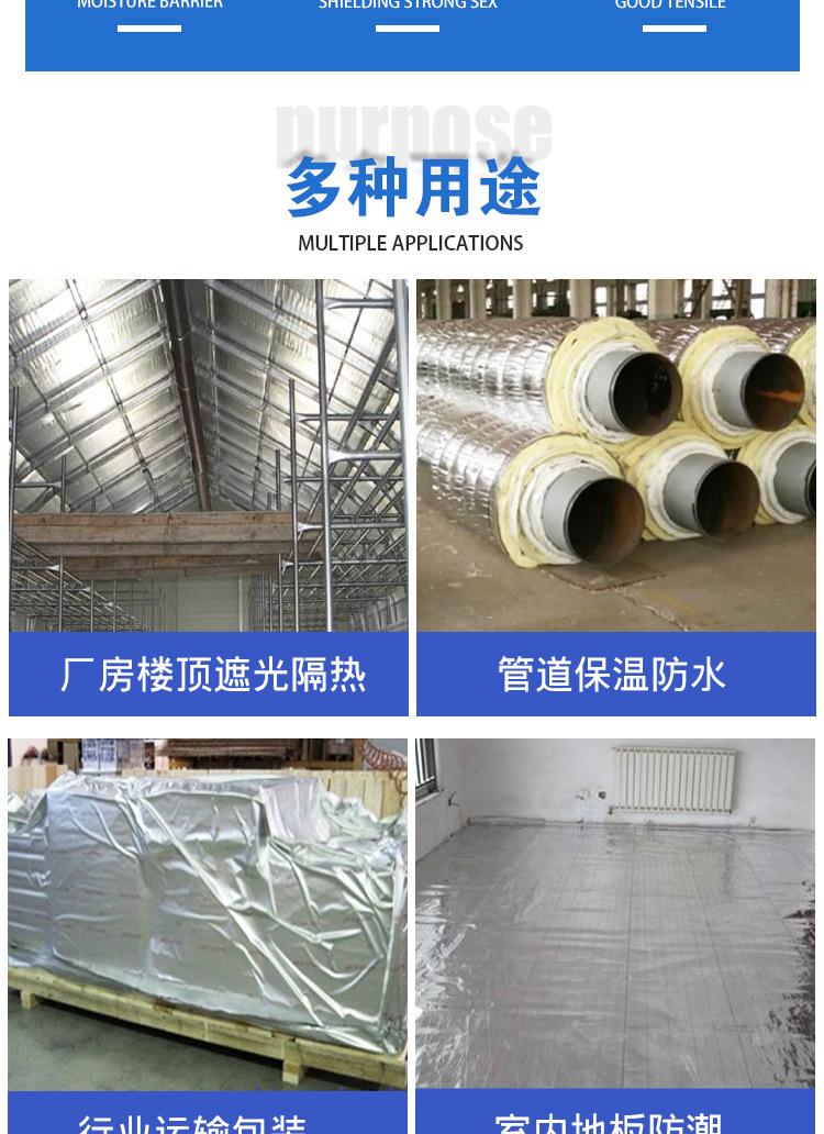 铝箔编织布-04