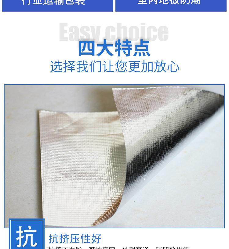 铝箔编织布-05