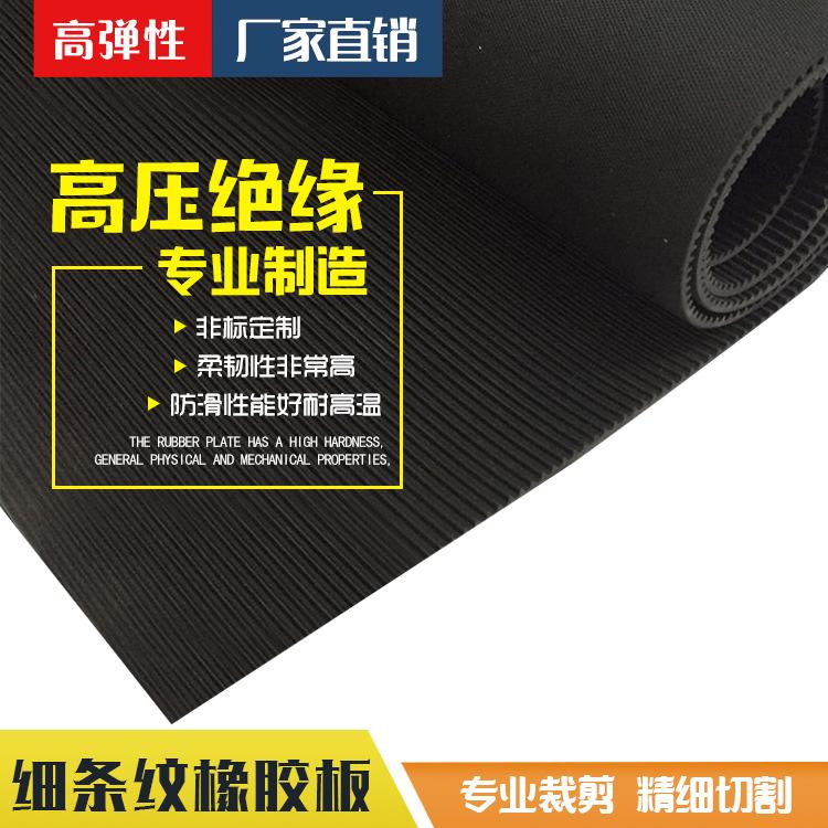 防滑橡胶板-04
