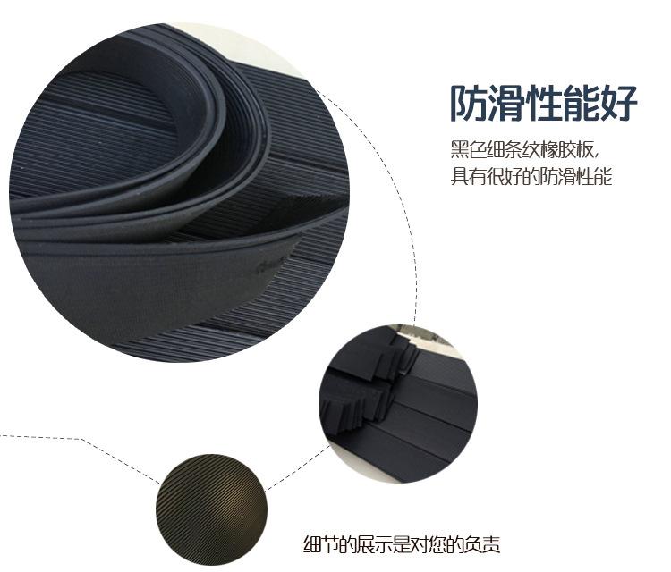 防滑橡胶板-09