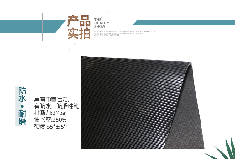 防滑橡胶板-11
