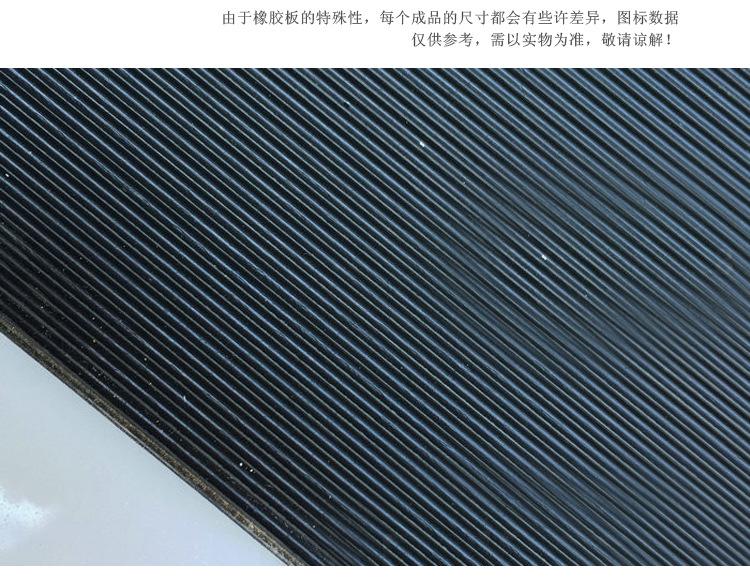 防滑橡胶板-13