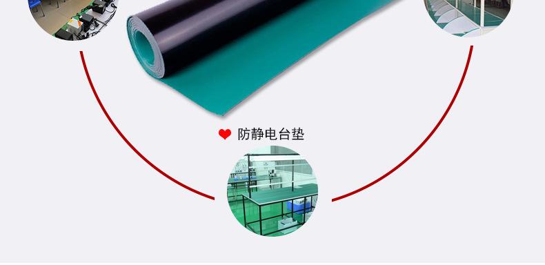 防静电橡胶板-06
