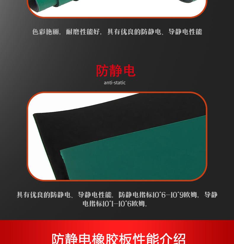 防静电橡胶板-09