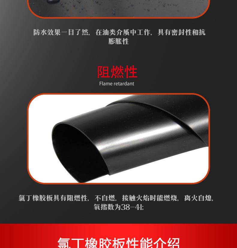 氯丁橡胶版-11