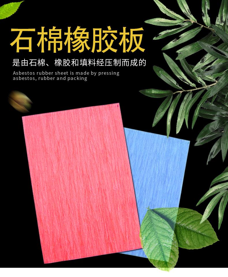石棉橡胶板-21--2_01
