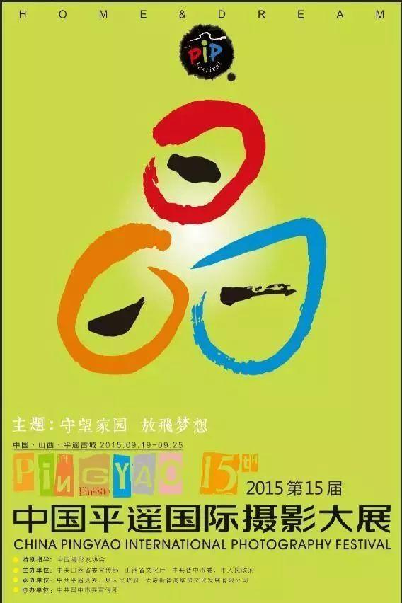海报主题字:愿得一个字,铭刻这一年-11