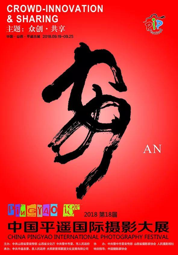 海报主题字:愿得一个字,铭刻这一年-14