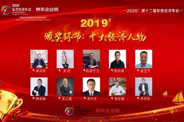2019年度东莞十大经济人物颁奖